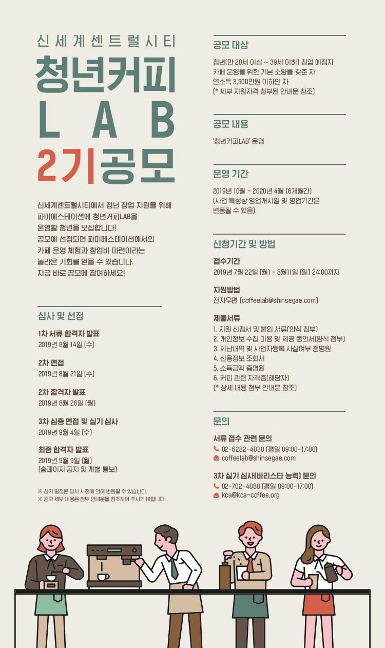 신세계센트럴시티 청년커피LAB 2기 공모<br>(8/11(일) 24:00 기한연장)