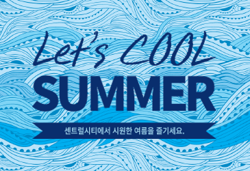 Let's Cool SUMMER